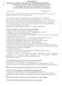 протокол 1 от 28.02.2017 ОССП_1