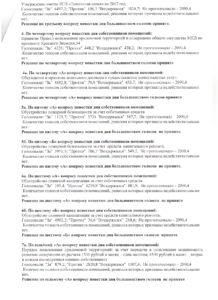 протокол 1 от 28.02.2017 ОССП_2