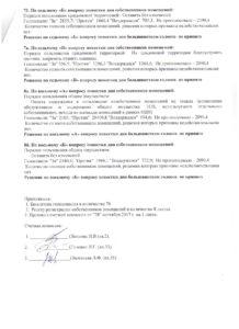 протокол 1 от 28.02.2017 ОССП_3