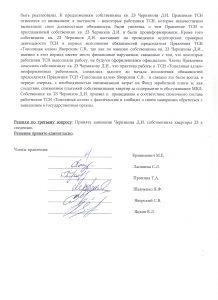 протокол № 3 правления от 12.05.2017_2