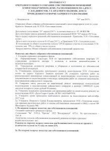 протокол 2 от 05.05.2017 ОССП_1