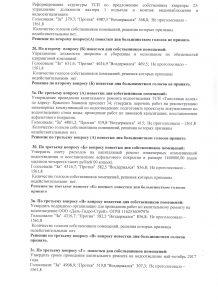 протокол 2 от 05.05.2017 ОССП_2
