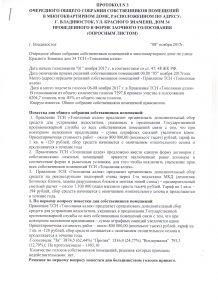 протокол 3 от 08.11.2017 ОССП_1