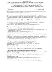 протокол 1 от 28.02.2018 ОССП_1