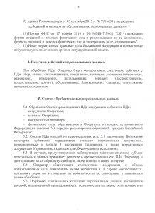 Политика ОПД_0003