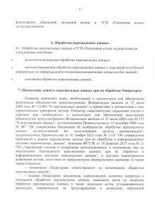 Политика ОПД_0004