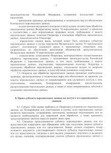 Политика ОПД_0005