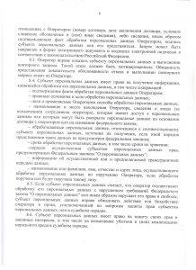 Политика ОПД_0006